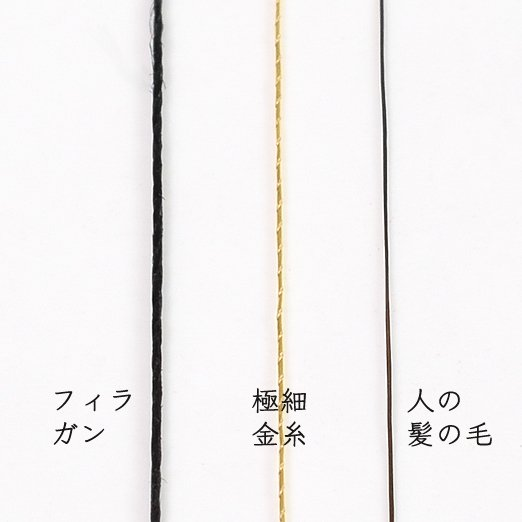 【超極細】 銀糸 日本製 【Made in 京都】