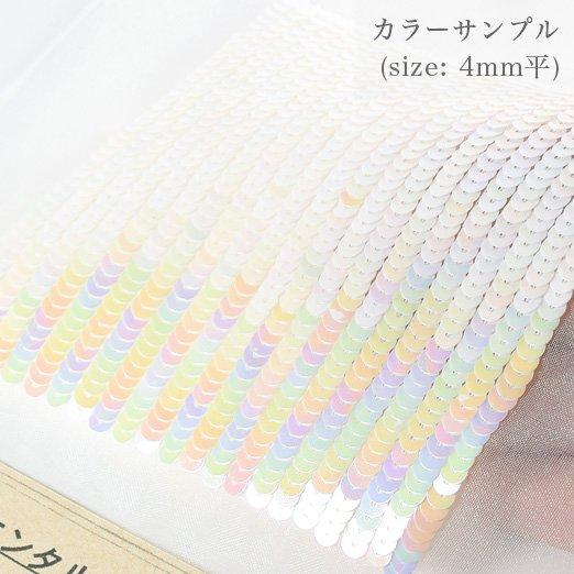 【糸通しスパンコール】4mm亀甲 オリエンタルホワイト【1000枚】