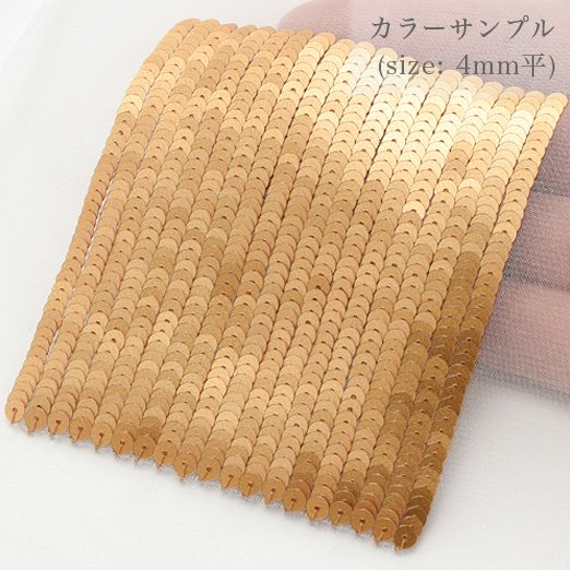 【 糸通しスパンコール 】4mm平 マットブロンズゴールド【1000枚】