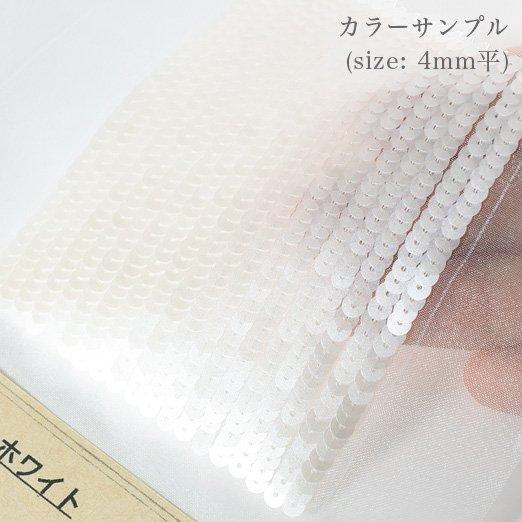 【糸通しスパンコール】4mm亀甲 ペールホワイト【1000枚】
