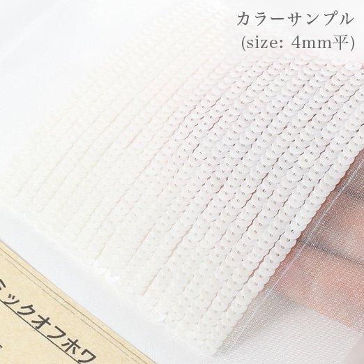 【糸通しスパンコール】4mm平 オフホワイト【1000枚】