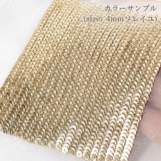 【 糸通しスパンコール 】4mm平 メタリックペールゴールド【1000枚】