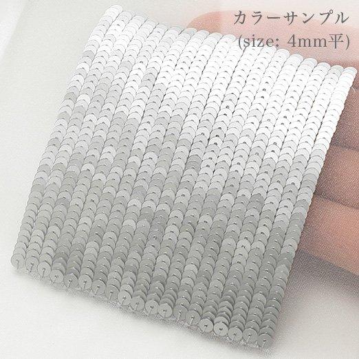 【糸通しスパンコール】4mm亀甲 マットシルバー【1000枚】