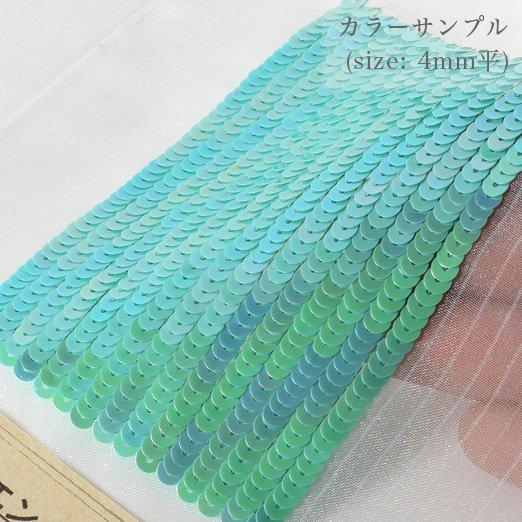 【糸通しスパンコール】4mm平 オリエンタルグリーン【1000枚】