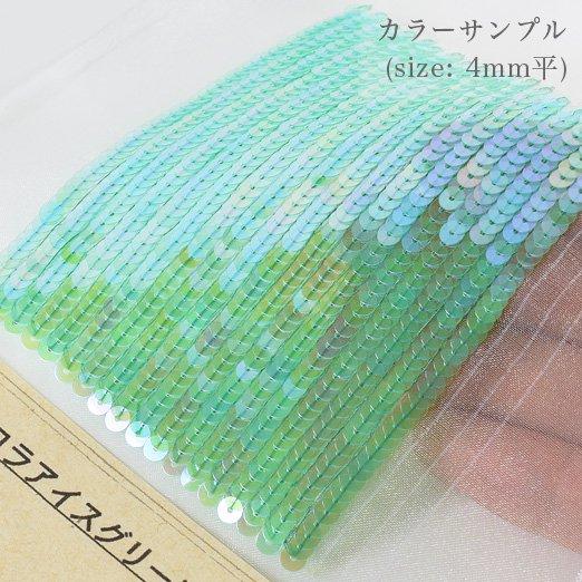 【 糸通しスパンコール 】4mm平 オーロラアイスグリーン【1000枚】
