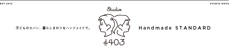 Studio D403 入園入学準備・レッスンバッグのネットショップ