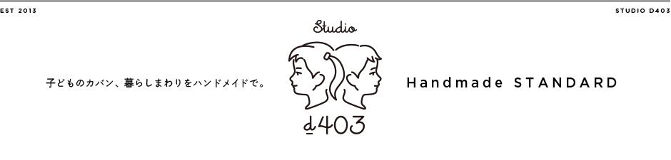 Studio D403|入園入学準備・レッスンバッグのネットショップ