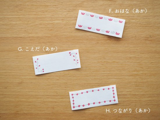 お名前タグ(縫い付けサービス)