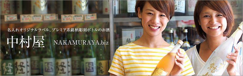 名入れ彫刻のお酒専門店|中村屋