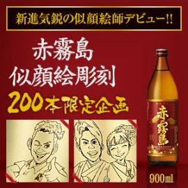 【新人デザイナー似顔絵彫刻ボトル】芋焼酎 赤霧島25度 900ml【アカキリ200】