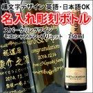 【名入れ彫刻ボトル 横文字デザイン】【シャンパン】モエ・エ・シャンドン ブリュット モエ・アンペリアル 750ml 名入れ 酒 オリジナルラベル