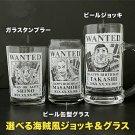 【新商品】あなたも海賊王に! 海賊風 似顔絵 名入れ 彫刻 ビールジョッキ
