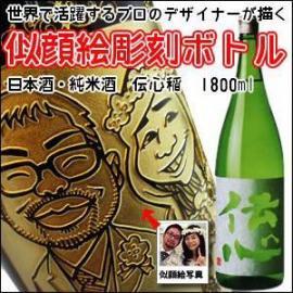 【日本酒・似顔絵彫刻】伝心 稲 1800ml