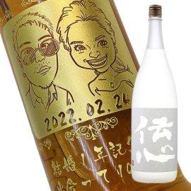 【純米吟醸酒・似顔絵彫刻】伝心 雪 1800ml