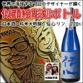 【日本酒・名入れ彫刻】伝心 凛 純米大吟醸酒 720ml