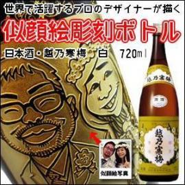 【似顔絵 名入れ 彫刻ボトル】日本酒 『越乃寒梅 白ラベル』 720ml  名入れ 酒 オリジナルラベル
