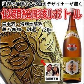 【似顔絵 名入れ 彫刻ボトル】日本酒 『越乃寒梅 別撰』 720ml  名入れ 酒 オリジナルラベル