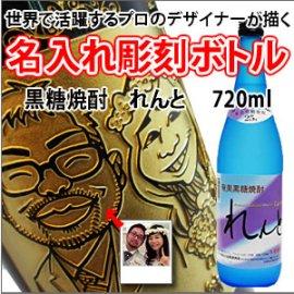 【似顔絵 名入れ 彫刻ボトル】黒糖焼酎 『れんと』 720ml  名入れ 酒 オリジナルラベル