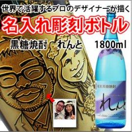 【似顔絵 名入れ 彫刻ボトル】黒糖焼酎 『れんと』 1800ml  名入れ 酒 オリジナルラベル