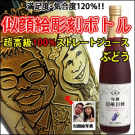 【似顔絵 名入れ 彫刻ボトル】 ブドウ (ぶどう) ストレート ジュース 710ml  名入れ オリジナルラベル 似顔絵