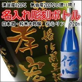 【日本酒・純米大吟醸 伝心 凛 名入れ彫刻ボトル720ml】 初孫 誕生日 還暦 退職 お中元 お歳暮 記念日などの贈り物