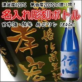 【日本酒・名入れ彫刻】伝心 凛 1800ml