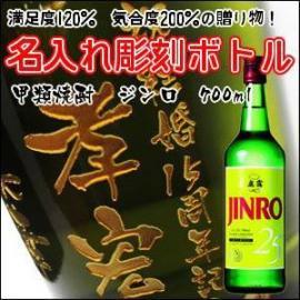 【甲類焼酎】名入れ彫刻ボトル ジンロ 700ml 父の日 誕生日 還暦 退職 お中元 お歳暮 記念日などの贈り物