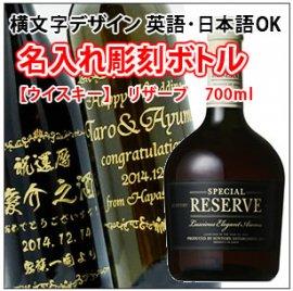 【名入れ 彫刻ボトル】横文字デザイン ウイスキー  『サントリーリザーブ』 700ml (黒系瓶)