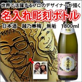 【似顔絵 名入れ 彫刻ボトル】日本酒 『越乃寒梅 無垢 特別純米』 1800ml  名入れ 酒 オリジナルラベル