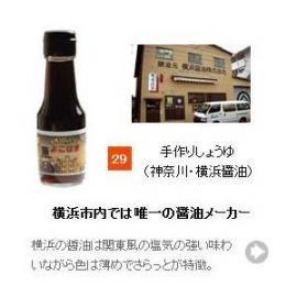 【醤油(しょうゆ)・濃口タイプ】手造りしょうゆよこはま 100ml (神奈川県・横浜醤油)