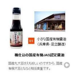 【醤油(しょうゆ)・濃口タイプ】木桶仕込み 小さな国産有機醤油 100ml (兵庫県・足立醸造)