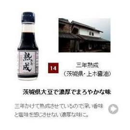 【醤油(しょうゆ)・再仕込みタイプ】三年熟成 100ml (茨城県・上ホ醤油)