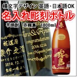 【芋焼酎・名入れ彫刻】赤霧島 25度 1800ml