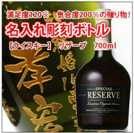 【名入れ彫刻ボトル/彫刻グラス】ウイスキー『サントリーリザーブ』 700ml 縦書きデザイン (黒系瓶)