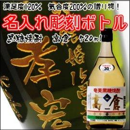 【名入れ彫刻ボトル/彫刻グラス】【黒糖焼酎】高倉 720ml 縦書きデザイン (透明系瓶)