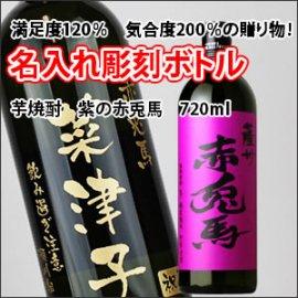 【名入れ彫刻ボトル/彫刻グラス】紫の赤兎馬 720ml 縦書きデザイン   彫刻ボトル(黒系瓶)