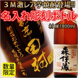 【名入れ彫刻ボトル/彫刻グラス】【芋焼酎】森伊蔵 1800ml 縦書きデザイン (茶系瓶)