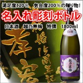 【日本酒・名入れ彫刻ボトル】越乃寒梅 特撰 1800ml 縦書きデザイン