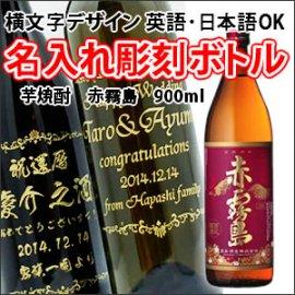 【名入れ彫刻ボトル/彫刻グラス】【芋焼酎】赤霧島 900ml 横文字デザイン