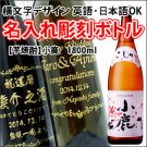【名入れ彫刻ボトル/彫刻グラス】【芋焼酎】小鹿 1800ml 横文字デザイン