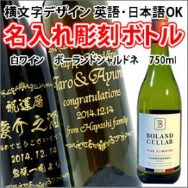 【名入れ彫刻横文字デザイン】白ワイン ポーランドシャルドネ 750ml