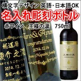 【赤ワイン・名入れ彫刻】王様の涙 750ml