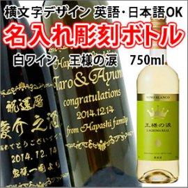 【白ワイン・名入れ彫刻】王様の涙 750ml