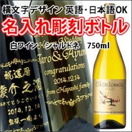 【白ワイン・名入れ彫刻】ヴァラエタルシャルドネ 750ml
