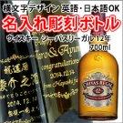 【名入れ彫刻ボトル/彫刻グラス】【ウイスキー】シーバスリーガル12年 700ml 横文字デザイン