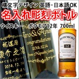 【ウイスキー・名入れ彫刻ボトル】ボウモア12年 700ml
