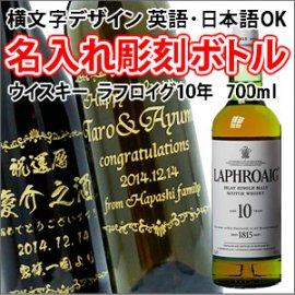 【ウイスキー・名入れ彫刻ボトル】ラフロイグ10年 700ml