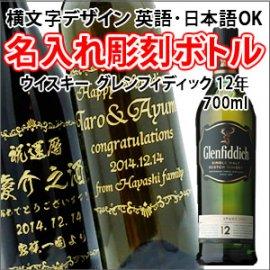 【ウイスキー・名入れ彫刻ボトル】グレンフィディック12年 700ml 横文字デザイン