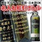 【名入れ彫刻ボトル/彫刻グラス】【ウイスキー】グレンフィディック12年 700ml 横文字デザイン