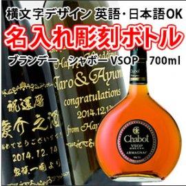 【ブランデー・名入れ彫刻】シャボー VSOP 700ml